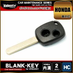 ホンダ ブランクキー スペアキー リペアキー キーレス 社外品 表面2ボタン
