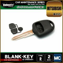 三菱 ブランクキー スペアキー リペアキー キーレス 社外品 表面2ボタン 左溝タイプ