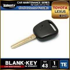 トヨタ ブランクキー スペアキー リペアキー キーレス 社外品 横1ボタン