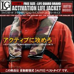 【値下げ断行 最大82%OFF】ライフジャケット 救命胴衣 自動膨張型 ベスト型 緑迷彩色 グリーン フリーサイズ