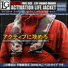 【値下げ断行 最大82%OFF】ライフジャケット 救命胴衣 手動膨張型 ベスト型 緑迷彩色 グリーン フリーサイズ
