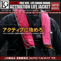 【値下げ断行 最大82%OFF】ライフジャケット 救命胴衣 自動膨張型 ベスト型 レッド 赤色 フリーサイズ