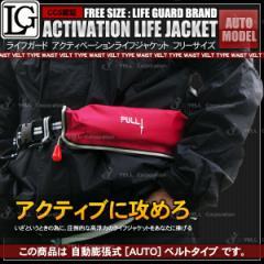 【値下げ断行 最大82%OFF】ライフジャケット 救命胴衣 自動膨張型 ウエストベルト型 レッド 赤色 フリーサイズ