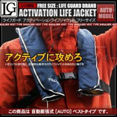 【値下げ断行 最大82%OFF】ライフジャケット 救命胴衣 自動膨張型 ベスト型 ネイビー 紺色 フリーサイズ