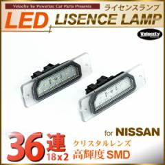 LEDライセンスランプ 車種専用設計 エルグランド ...