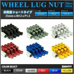 ホイールナット アルミ ロックナット 七角形 非貫通タイプ ショート 35mm M12 P1.5 20個セット 色選択