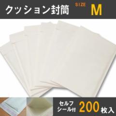 クッション封筒 Mサイズ 200枚入 テープシール付 梱包 梱包資材