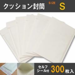 クッション封筒 Sサイズ 300枚入 テープシール付 梱包 梱包資材