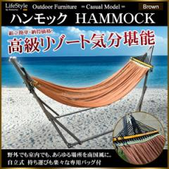 ハンモック 自立式 ブラウン 室内 キャンプ アウ...