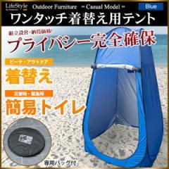ワンタッチテント 着替え用 ポップアップテント ブルー ビーチ キャンプ アウトドア
