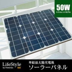 単結晶 太陽光パネル ソーラーパネル 50W