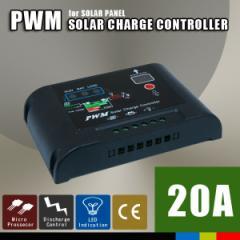 太陽光パネル ソーラーパネル チャージコントローラー 20A PWM パネル〜バッテリー