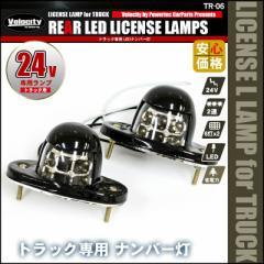 トラック LED ライセンスランプ ライセンスライト...