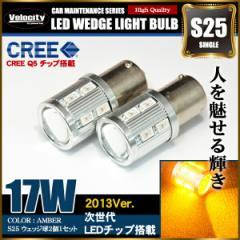17W S25 LED ウェッジ球 シングル 2個セット アンバー 150°ピン角違い CREE/SAMSUNG製