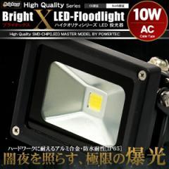 LED投光器 10W 白昼色 AC 100V〜200V対応 従来100W相当 防塵防水仕様