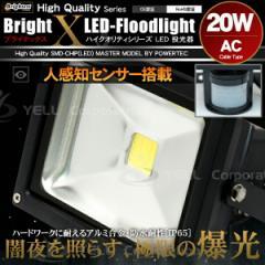 LED投光器 20W AC 100V 人感知センサー センサーライト 従来200W相当 防滴仕様