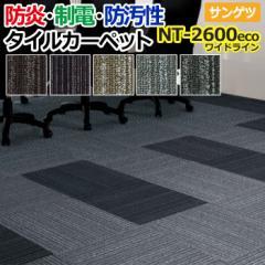 サンゲツタイルカーペット 約50×50cm 20枚入り NT-2600eco(R)