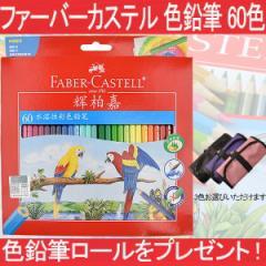 ファーバーカステル Faber-Castell  水彩色鉛筆 60色 赤紙箱 FC114460