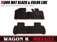 純正タイプ ブラック フロアマット MH23 ワゴンR 2点セット 赤フチ