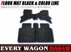 純正タイプ ブラック フロアマット DA64W エブリィワゴン AT車用 2点セット 青フチ