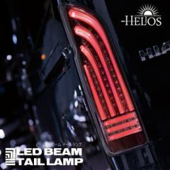 ハイエース 200系 HELIOS LED ビーム テール ランプ 1型 2型 3型 4型 【半額OFF & 数量限定】