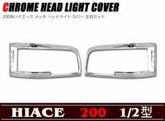 200系 ハイエース 1型,2型 メッキ ヘッド ライト カバー 左右セット