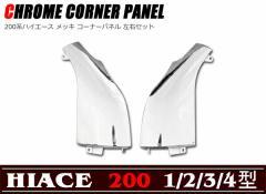 200系 ハイエース 1型,2型,3型,4型 メッキ コーナー パネル 左右セット