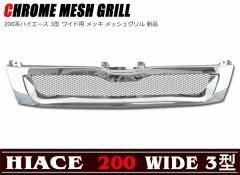 3型 ワイド メッシュ メッキ グリル 200系 ハイエース