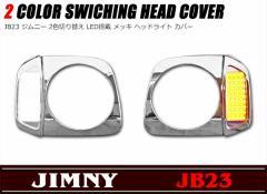 JB23 ジムニー 2色LED付き メッキ ヘッドライト カバー 左右セット 新品