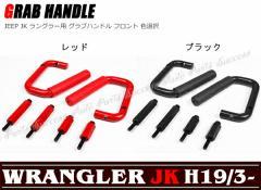 JEEP JK ラングラー用 グラブハンドル フロント 左右セット 新品