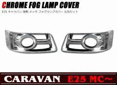 E25 キャラバン 後期用 メッキ フォグ ランプ カバー