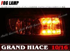 グランド ハイエース オレンジ LED 内臓 クリスタル フォグ ランプ Ver4