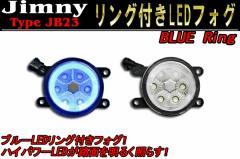 JB23 ジムニー ブルー LEDリング 付き LEDフォグ...