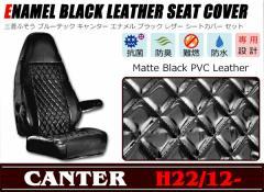 黒 エナメル シートカバー セット 三菱 ふそう ブルーテック キャンター 標準 新品