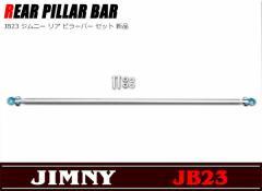JB23 ジムニー ステンレス リアピラーバー
