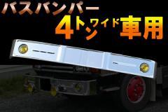 バス バンパー レトロ オバQ バンパー 4トンワイド バージョンアップ
