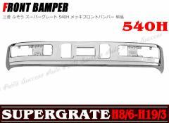 三菱ふそうスーパーグレート 540H メッキフロントバンパー 単品
