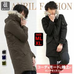 モッズコート メンズ 送料無料 ファー付き ロング ミリタリー 冬 大きいサイズ 防寒 暖かい 黒 緑 ネイビー