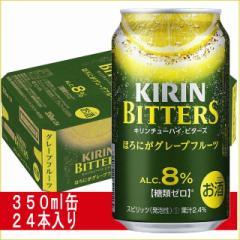 キリン缶入りチューハイ【ビターズ ほろにがグレープフルーツ】350ml 24缶入り