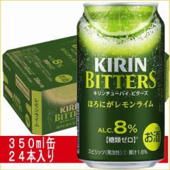 キリン缶入りチューハイ【ビターズ ほろにがレモンライム】350ml 24缶入り