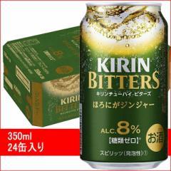 キリン缶入りチューハイ【ビターズ ほろにがジンジャー】350ml 24缶入り