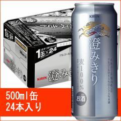 キリン 澄みきり(すみきり) 500ml 24缶入り /新ジャンル