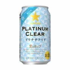 サッポロ 麦とホップ プラチナクリア Platinum Clear  350ml 24缶入り
