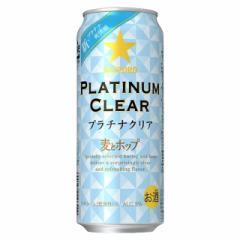 サッポロ 麦とホップ プラチナクリア Platinum Clear 500ml 24缶入り