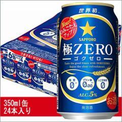 サッポロ 極ZERO(ごくゼロ) 350ml 24缶入り