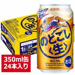 キリン のどごし 生 350ml 24缶入り