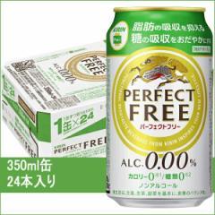 キリン パーフェクトフリー 350ml 24缶入り アルコール0.00% ノンアルコールビールテイスト飲料