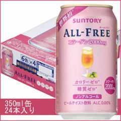サントリー ALL-FREE(オールフリー)〈コラーゲン2000mg〉 350ml 24缶入り