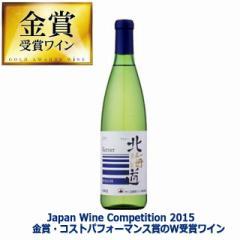 金賞&コストパフォーマンス賞のW受賞ワイン!/日本ワインコンクール2015 北海道ワイン 北海道ケルナー 720ml