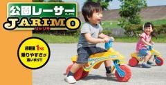 【送料無料】公園レーサーJARIMO